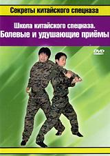 Секреты китайского спецназа: Школа спецназа - Болевые и удушающие приемы