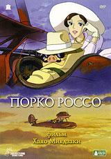 Захватывающая история настоящего героя, итальянского пилота Марко Паготта, храбро сражавшегося в годы Первой мировой войны. После войны Порко разочаровался в военном деле, себе и людях, превратился в свинью и начал работать спасателем по найму в небе Адриатики. Его гидросамолет наводит ужас на воздушных пиратов, однако это не приносит Порко удовлетворения и душевного спокойствия...
