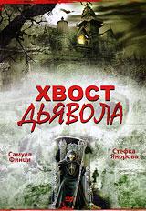 Хвост дьявола как продать почку в россии 2011