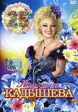 Надежда Кадышева и ансамбль Золотое кольцо: 25 лет. Юбилейный концерт кольцо estrosia кольцо