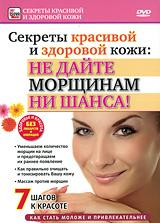 Секреты красивой и здоровой кожи: не дайте морщинам ни шанса!