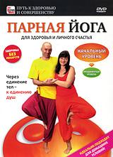Парная йога для здоровья и личного счастья. Начальный уровень