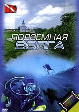 Подземная Волга куплю чехол длябронежилета б у в нижегородской области