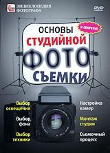 Основы студийной фотосъемки