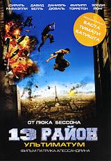 13-й Район: Ультиматум диван в омске советский район
