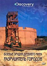 Discovery: Боевые орудия древнего мира: Разрушитель городов
