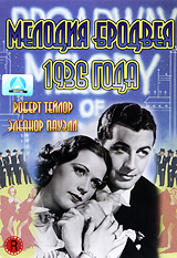 Мелодия Бродвея 1936 года