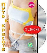 Путь к красоте (2 DVD)