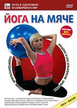 Йога на мяче