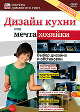 Дизайн кухни или мечта хозяйки