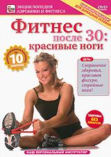 Фитнес после 30: Красивые ноги