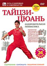 Тайцзицюань: Оздоровительная гимнастика