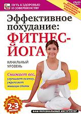 Эффективное похудание: Фитнес-йога. Начальный уровень