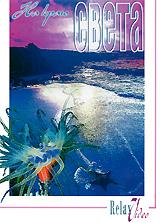 Relax Video - это сочетание великолепных видов природы и чарующей музыки. На краю света вам откроются тайны природы. Отправляйтесь в это волшебное путешествие по далеким странам. Туда, где еще не ступала нога туриста - в заповедные дебри Африки, Карибских островов, Европы и Дальнего Востока. Вы увидите: Мыс Доброй Надежды, Пустыню Намиб, Мартинику, Канары, Реку Нил, Заповедники Туниса, Бенина и Таиланда.