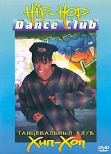 Танцевальный клуб Хип-Хоп