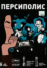 Тегеран, 1978 г. Восьмилетняя Маржан мечтает стать пророком и спасти человечество.  Она увлеченно следит за событиями, которые вскоре приводят к революции и падению режима Шаха. С установлением исламской республики приходит время