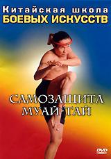 Китайская школа боевых искусств: Самозащита Муай-Тай