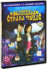 Волшебная страна чудес (4 DVD)