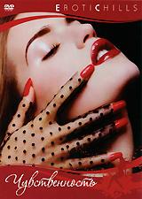 Erotic Chills: Чувственность