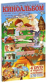 Киноальбом: Сборник образовательных мультипликационных фильмов № 18 (4 DVD)