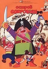 Полнометражный анимационный фильм по мотивам одноименного романа Роберта Льюиса Стивенсона. Очень вольная (все пираты здесь превратились в животных), веселая, яркая киносказка, такая же увлекательная, как и самая популярная в мире приключенческая книжка.   К мальчику Джиму случайно попала карта, на которой обозначен остров с несметными сокровищами капитана Флинта. Он вместе со своим верным другом-мышонком отправляется в плавание. Но вскоре смельчаков настигают пираты. После неравной схватки друзья терпят поражение, и морские разбойники продают их работорговцу. В тюрьме они знакомятся с пленницей Кэти, внучкой капитана Флинта. Теперь их трое, и вместе они способны не только вырваться из застенков, но и преодолеть самые опасные препятствия на пути к богатству...