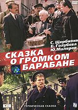 Zakazat.ru Сказка о громком барабане