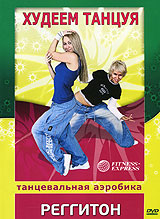 Танцевальная аэробика: Реггитон