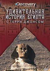 Discovery: Удивительная история Египта с Терри Джонсом