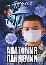 Discovery: Анатомия пандемии