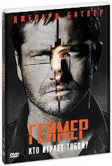 Геймер (2 DVD)