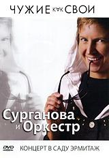 Сурганова и оркестр: Чужие как свои