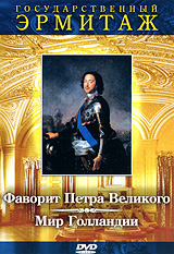 Государственный эрмитаж: Фаворит Петра Великого / Мир Голландии. Часть 1
