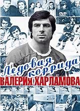 Ледовая коррида Валерия Харламова