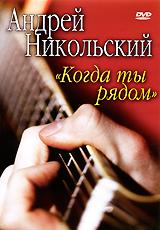 Андрей Никольский: Когда ты рядом
