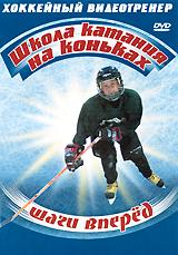 Школа катания на коньках: Шаги вперед