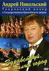 Андрей Никольский: Здравствуй, милый город