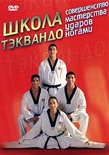 Школа тэквандо: Совершенство мастерства ударов ногами