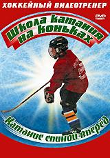 Школа катания на коньках: Катание спиной вперед
