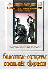 Болотные солдаты / Юный фриц