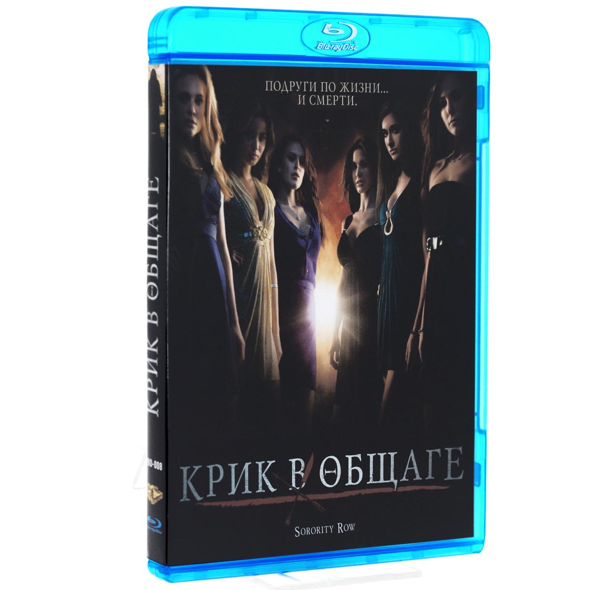 Крик в общаге (Blu-ray) книги эксмо шаг вперед история девушки которая потеряв ноги научилась танцевать