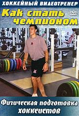 Как стать чемпионом: Физическая подготовка хоккеистов