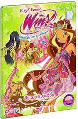 WINX Club: Школа волшебниц: Во имя любви. Выпуск 15 gulliver игровой набор блум волшебный трон winx club