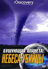 Discovery Бушующая планета Небеса - убийцы