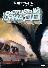 Discovery Неистовый торнадо