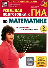 Успешная подготовка к ГИА по математике. Часть 2