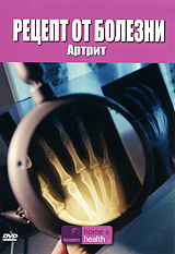 Discovery: Рецепт от болезни: Артрит