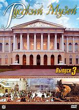 Русский музей. Выпуск 3