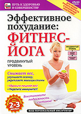 Эффективное похудание: Фитнес-йога. Продвинутый уровень фитнес с удовольствием