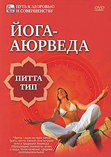 Йога-аюрведа: Питта тип