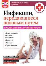 Простые ответы на сложные вопросы!   Инфекции, передающиеся половым путем (ИППП), всегда были и будут актуальными и животрепещущими темами, интересующими людей, начиная уже с подросткового возраста. Эта